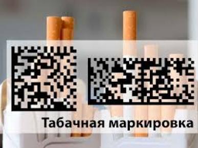 Начинаем работать с маркированным табаком.